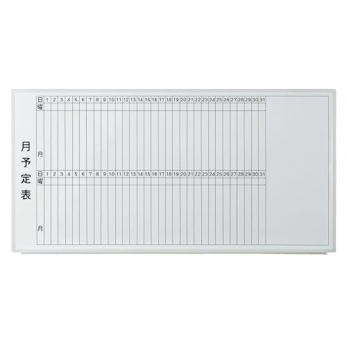プラス:壁掛ホワイトボード 月予定 740373 VSK2-1809SSM