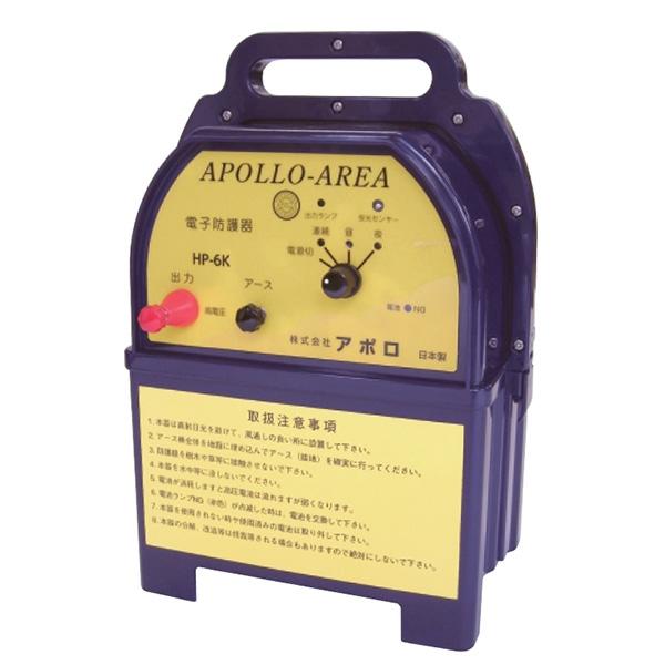 【代引不可】アポロ:ハイパワーエリアシステム6KM HP-6K HP-6K
