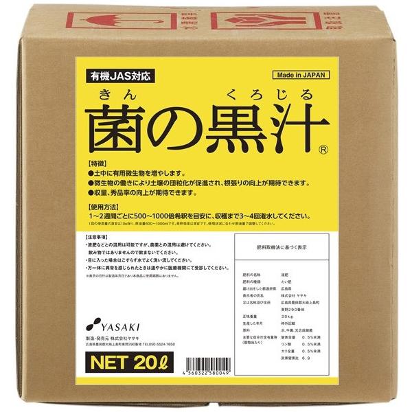 ヤサキ:菌の黒汁 20L