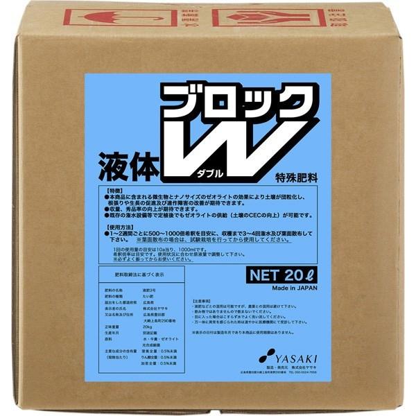 ヤサキ:液体ブロックW 20L ガーデニング 農業 肥料