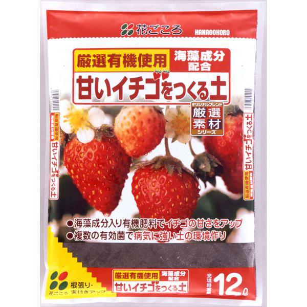用土 培養土 いちご 4977445098700 花ごころ:甘いイチゴつくる土 12L