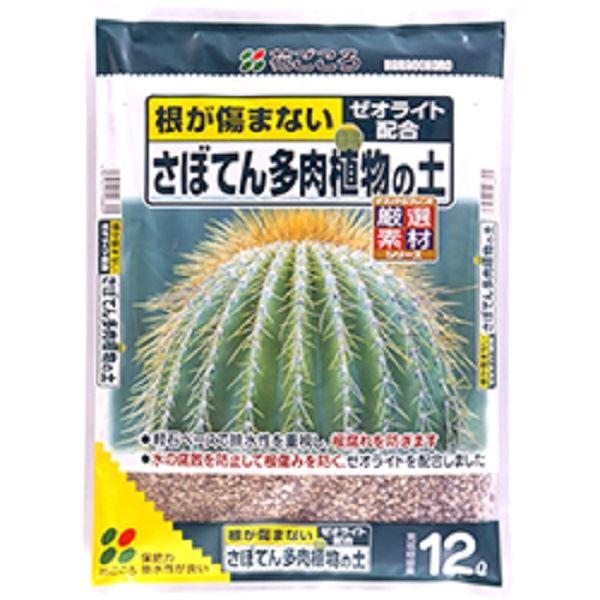 用土 サボテン 多肉 室内 特売 4977445108805 新商品!新型 インドア 12L 花ごころ:さぼてん多肉植物の土