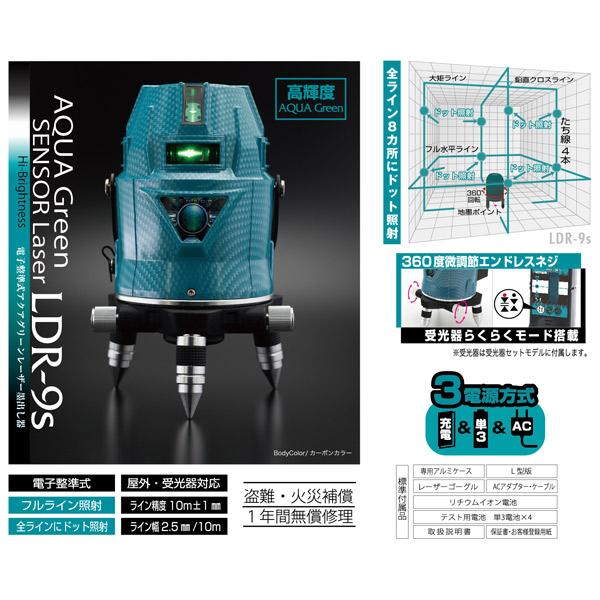 YAMASHIN:電子整準式アクアグリーンレーザー 本体のみ LDR-9s