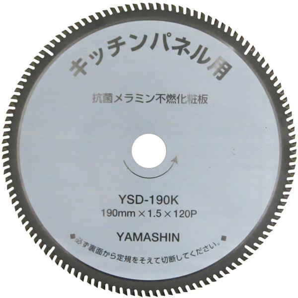YAMASHIN:キッチンパネルソー 190mmx120P KIT-YSD-190K
