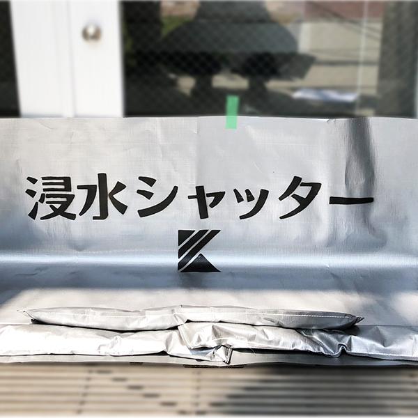 【代引不可】関西化工:浸水シャッター 二間間口 KSS-001-002