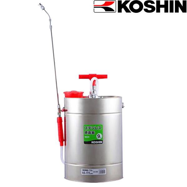 工進:ステンレス噴霧器 SS-9DX 農業 園芸 農機具 消毒 除草 散布機