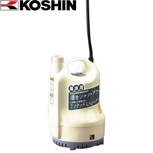 工進:ポンディ 海水用水中ポンプ (60Hz) SK-62510