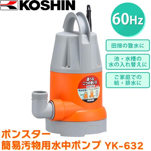 工進:ポンスター 簡易汚物用水中ポンプ (60Hz) YK-632 農業 園芸 農機具
