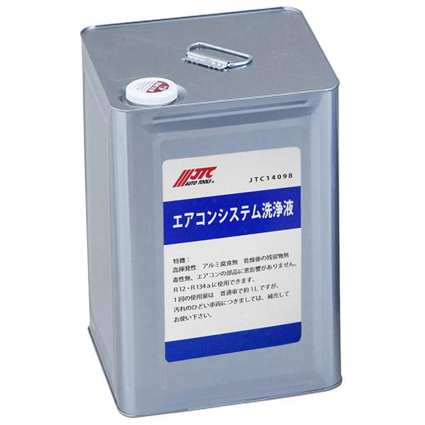 ラグナ:洗浄剤 18L JTC1409B-18 SST 特殊工具 自動車 整備 メンテナンス 修理 自動車