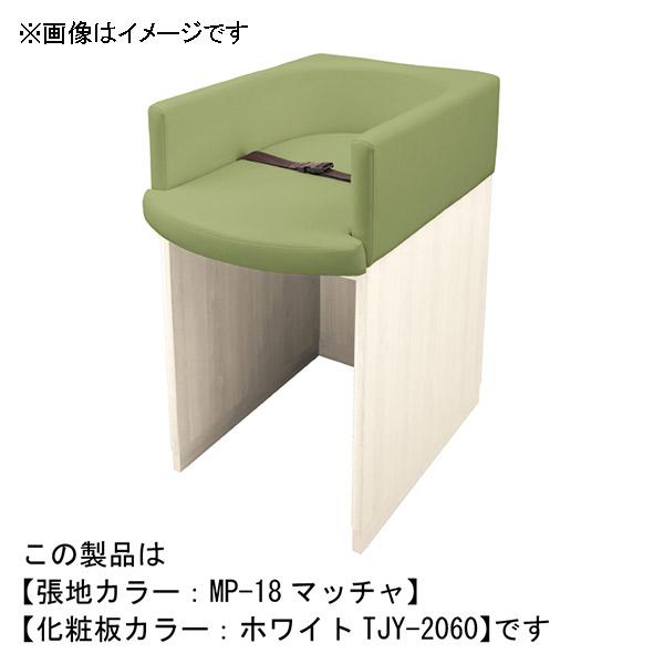 omoio(オモイオ):オムツっ子NR 特注カラー(旧アビーロード品番:C-200CL) 張地カラー:MP-24 モエギ 化粧板カラー:ホワイト TJY-2060 BR-NR-CL