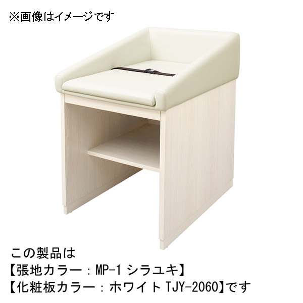 omoio(オモイオ):オムツっ子NW 特注カラー(旧アビーロード品番:C-101CL) 張地カラー:MP-2 ニュウハク 化粧板カラー:焦茶 TJ-2063 BR-NW-CL