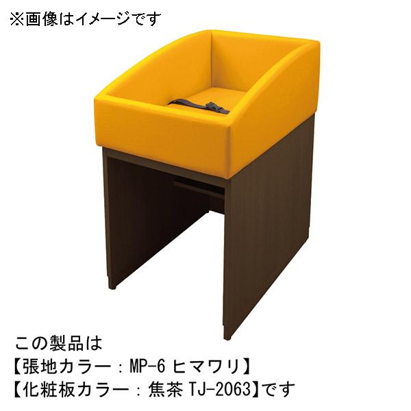 omoio(オモイオ):オムツっ子四方囲み 特注カラー 張地カラー:MP-7 ミカン 化粧板カラー:薄茶 TJY-2061 BR-4W-CL