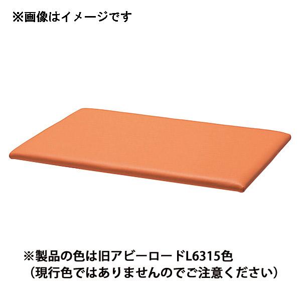 omoio(オモイオ):スクエア共通ウレタンマット9060 (旧アビーロード品番:AK-08) 張地カラー:MP-7 ミカン KS-SQ-UM9060