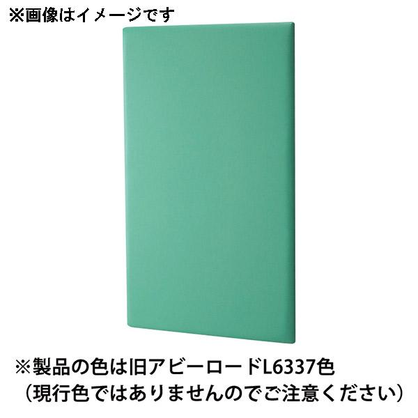 omoio(オモイオ):スクエア共通壁パネル900 (旧アビーロード品番:AK-10) 張地カラー:MP-28 トルコイシ KS-SQ-WP900