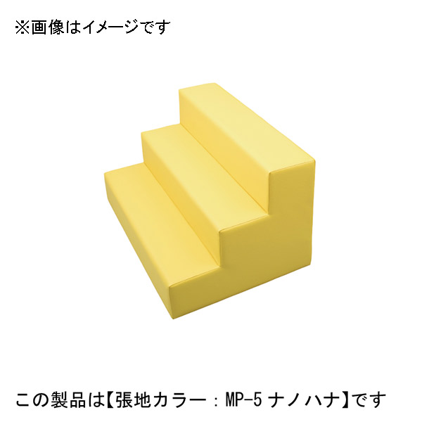 omoio(オモイオ):スクエア共通すべり台階段 張地カラー:MP-18 マッチャ KS-SQ-KD