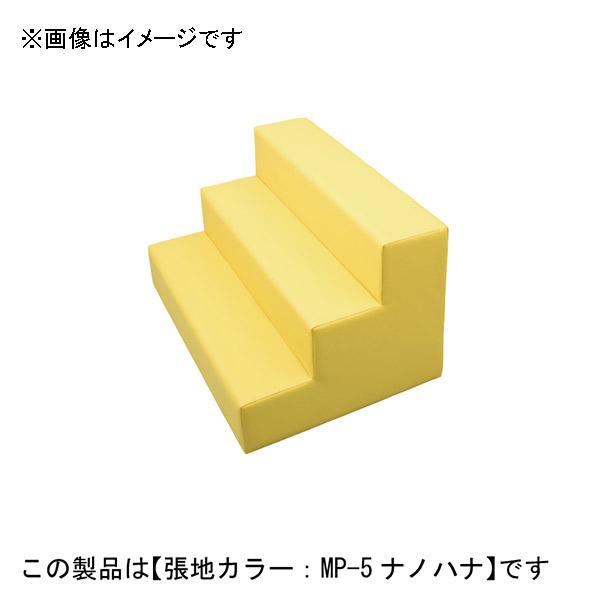omoio(オモイオ):スクエア共通すべり台階段 張地カラー:MP-35 クロムラサキ KS-SQ-KD