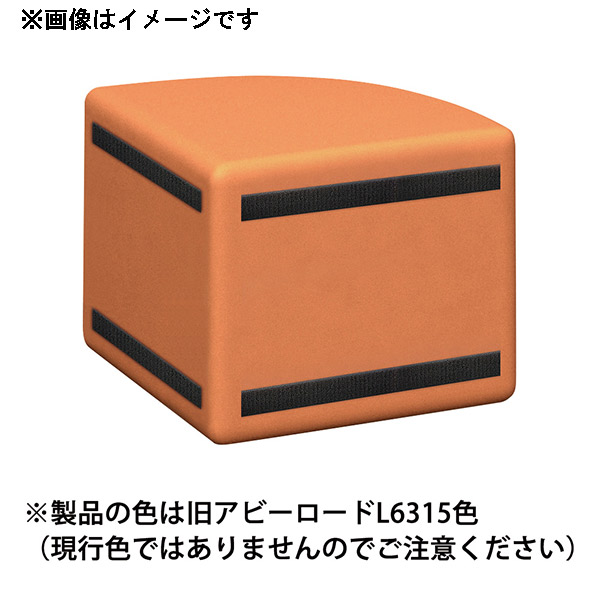 omoio(オモイオ):スクエアD450 コーナーベンチ(R) (旧アビーロード品番:AP-03) 張地カラー:MP-4 アマイロ KS-D450-CR