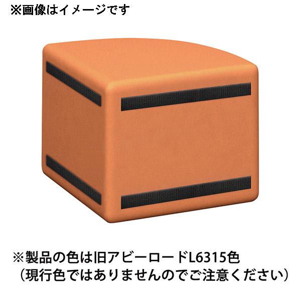 【代引不可】omoio(オモイオ):スクエアD450 コーナーベンチ(R) (旧アビーロード品番:AP-03) 張地カラー:MP-7 ミカン KS-D450-CR