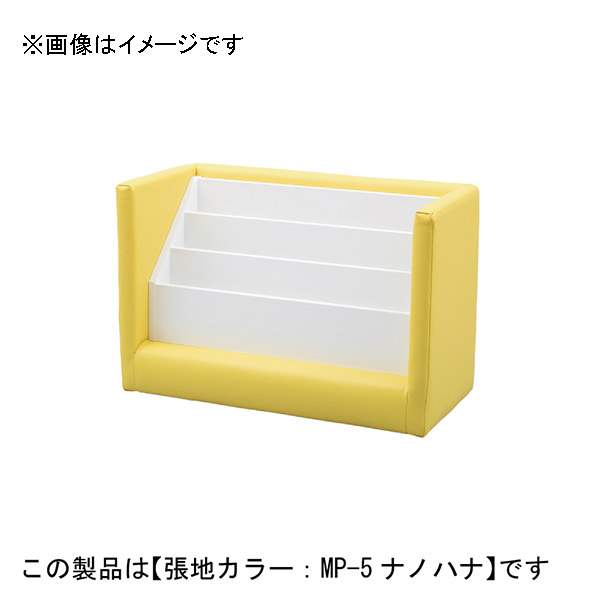 omoio(オモイオ):スクエアD450 マガジンラック 張地カラー:MP-6 ヒマワリ KS-D450-MZ
