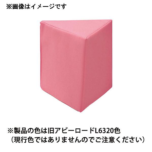 omoio(オモイオ):ソフトクッション三角(旧アビーロード品番:AO-01) 張地カラー:MP-7 ミカン KS-SC-T
