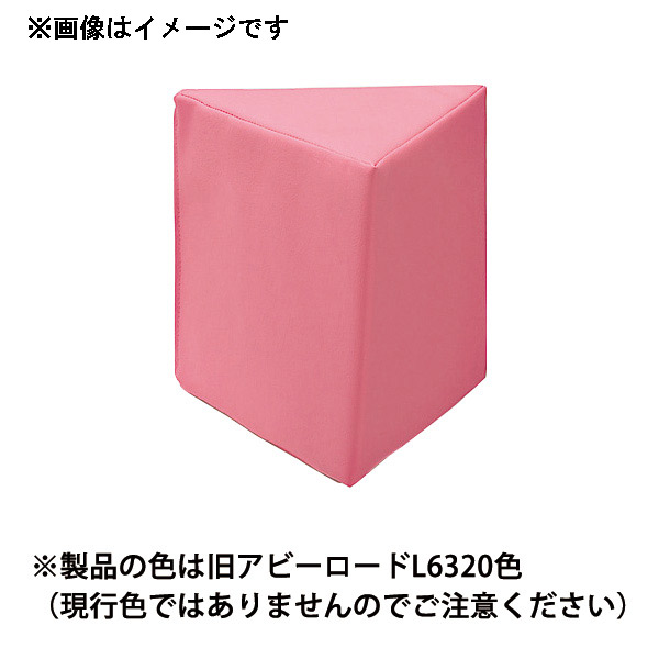 omoio(オモイオ):ソフトクッション三角(旧アビーロード品番:AO-01) 張地カラー:MP-26 ミドリ KS-SC-T