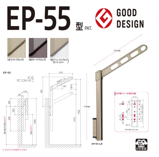 川口技研:腰壁用ホスクリーン ポール上下タイプ EP-55型DB(ダークブロンズ) 1セット(2本) EP-55-DB