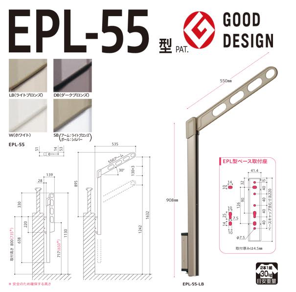 川口技研:腰壁用ホスクリーンポール上下タイプ EPL-55型 SB(アーム:ライトブロンズ、ポール:シルバー) 1セット(2本) EPL-55-SB
