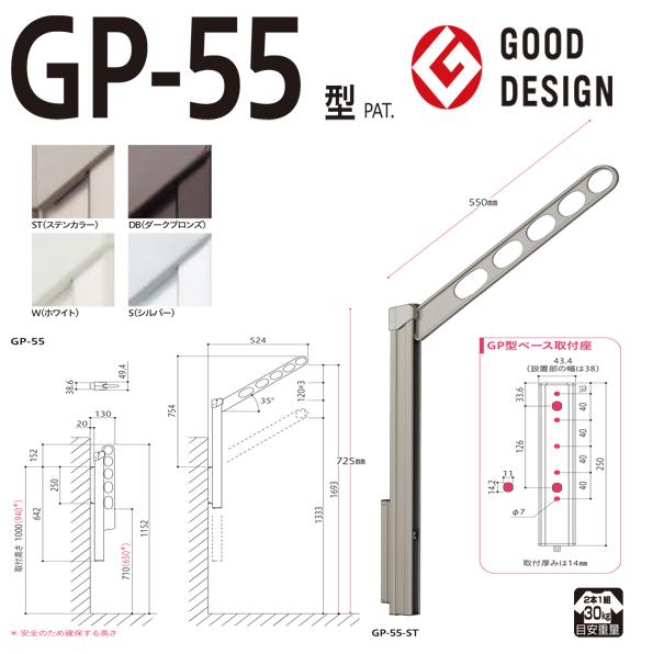 川口技研:腰壁用ホスクリーン ポール上下タイプ GP-55型W(ホワイト) 1セット(2本) GP-55-W