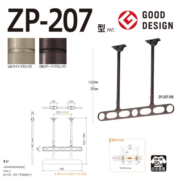 川口技研:軒天用ホスクリーン ZP-207型 LB(ライトブロンズ) 1セット(2本) ZP-207-LB
