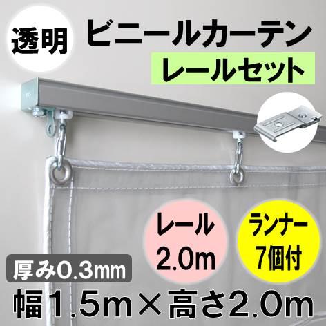 【代引不可】セミオーダービニールカーテンレールセット(厚み0.3mm×幅1.5M×高さ2.0M 透明シート) PTR-1007