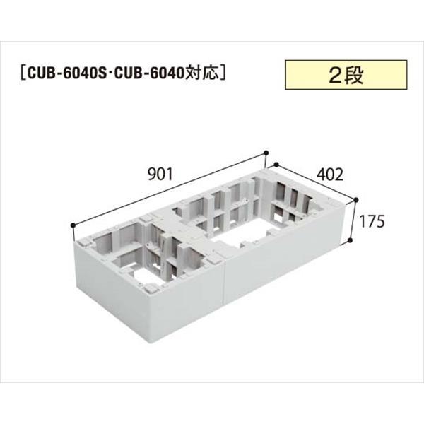 城東テクノ:ハウスステップ オプション アジャスター 2段(CUB-6040S,CUB-6040対応) CUB-6040-H2