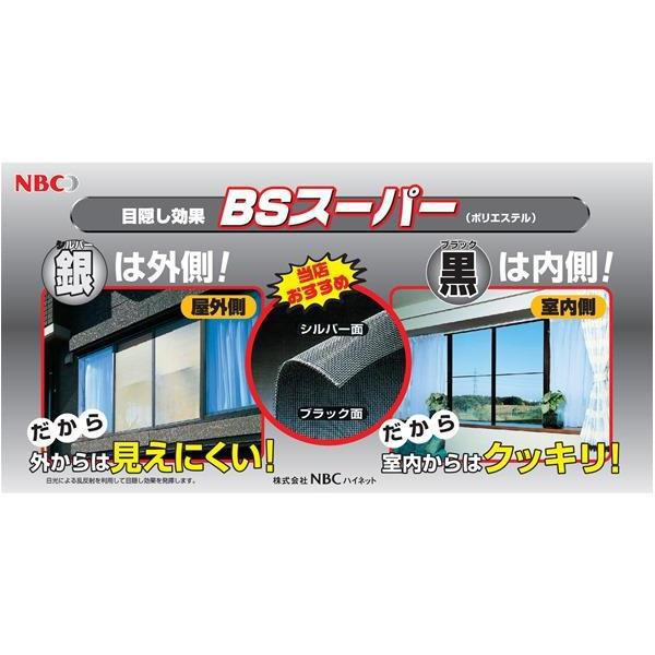 NBCハイネット:BSスーパー20 140cm×30m HPET2014030BS