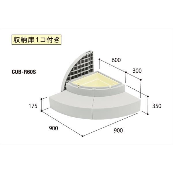 城東テクノ:ハウスステップ Rタイプ 収納庫1コ付 小ステップ有り CUB-R60S