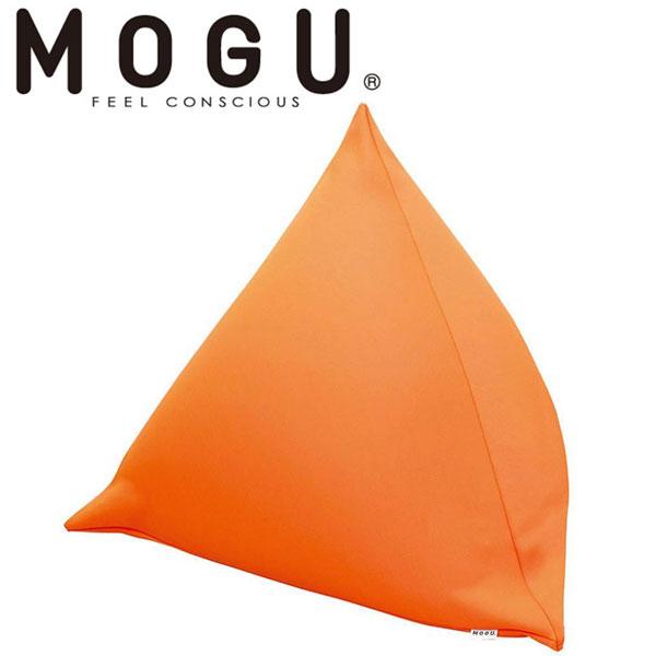 MOGU(モグ):気持ちいい三角クッション 本体(カバー付) オレンジ 19809