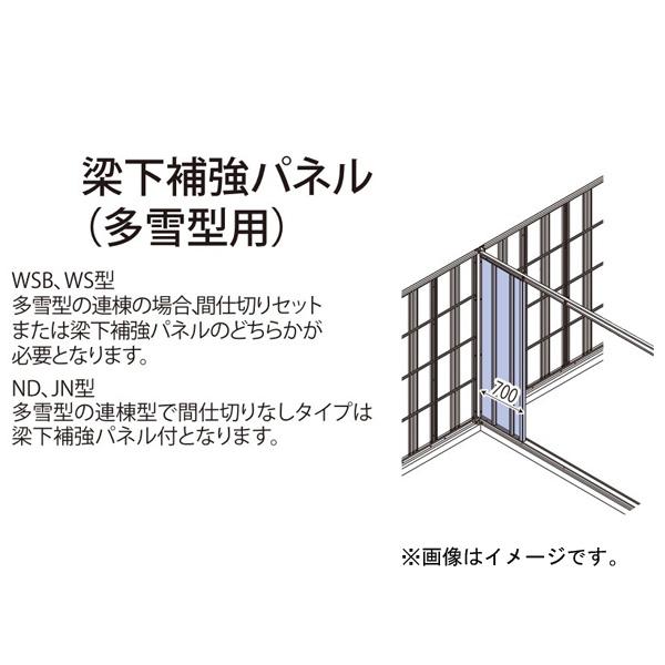 【代引不可】田窪工業所:タクボ物置 オプション 梁下強化パネル(多雪型用) 奥行1922mm NSHP-19