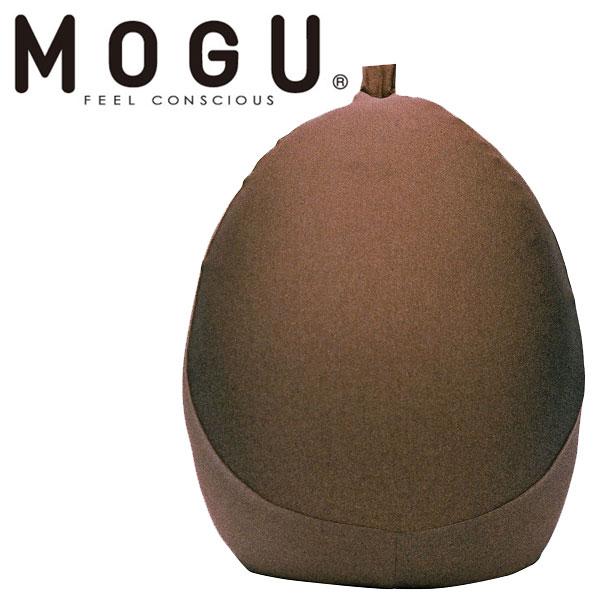 MOGU(モグ):プレミアムフィットチェア 本体(カバー付) ブラウン 19298