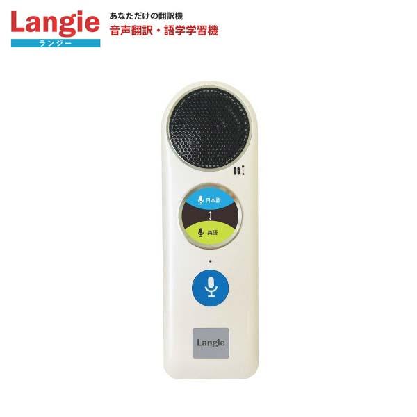 デバイスネット:音声翻訳機Langie(ランジー) RW115