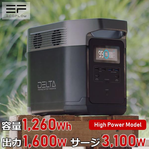 EcoFlow(エコフロー) EFDELTAポータブル電源