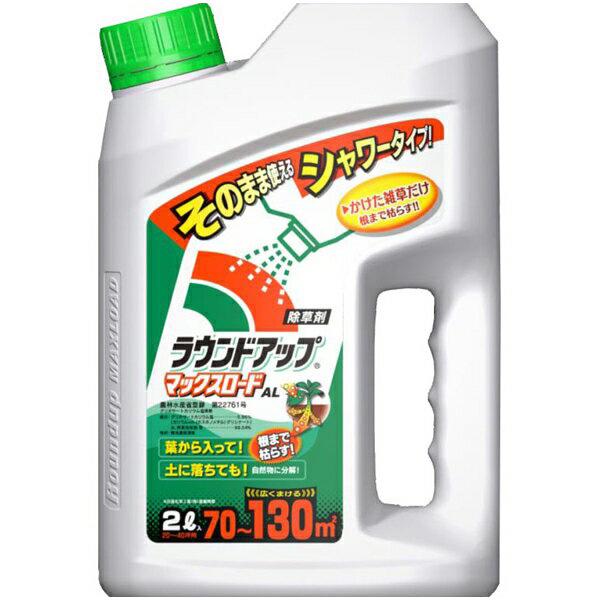 除草剤 非農耕地登録 そのまま使用タイプ 4957919634733 驚きの価格が実現 日産化学:ラウンドアップマックスロードAL 2L 1個 激安通販販売