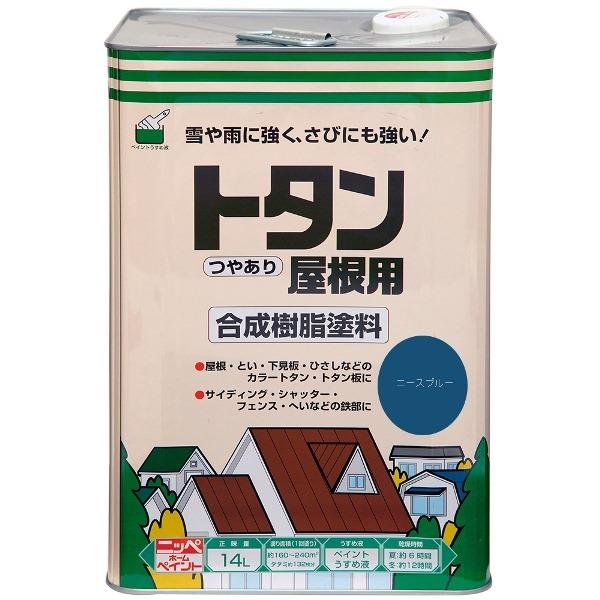 ニッペホームプロダクツ:トタン屋根用 ニースブルー 14L
