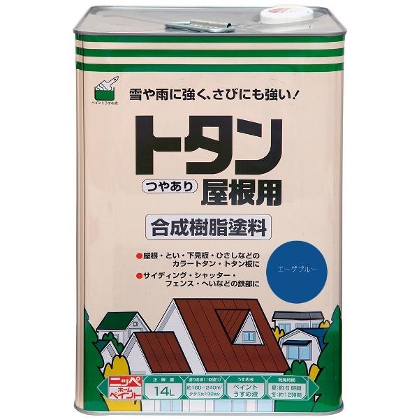 ニッペホームプロダクツ:トタン屋根用 エーゲブルー 14L