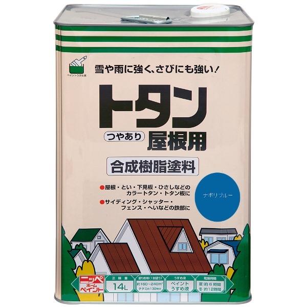 ニッペホームプロダクツ:トタン屋根用 ナポリブルー 14L
