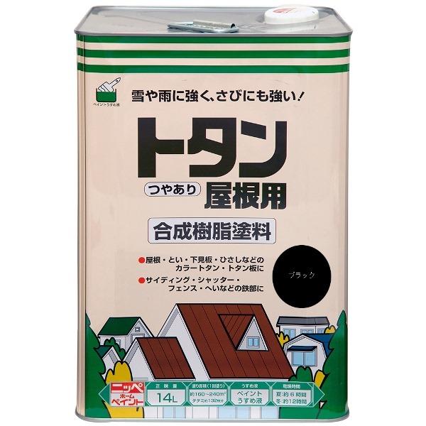 ニッペホームプロダクツ:トタン屋根用 ブラック 14L
