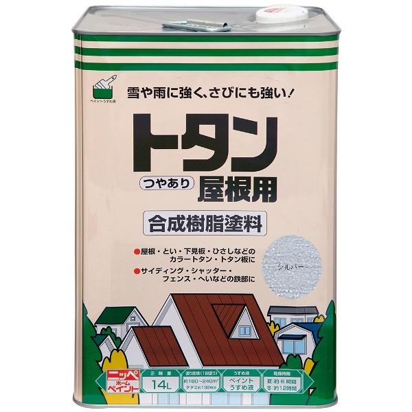 ニッペホームプロダクツ:トタン屋根用 シルバー 14L