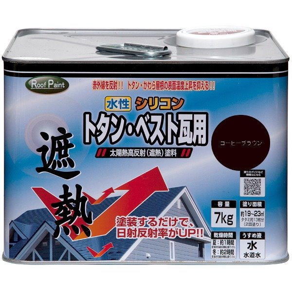 ニッペホームプロダクツ:水性シリコントタン・ベスト瓦用遮熱塗料 コーヒーブラウン 7kg