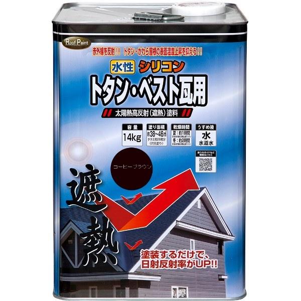 ニッペホームプロダクツ:水性シリコントタン・ベスト瓦用遮熱塗料 コーヒーブラウン 14kg