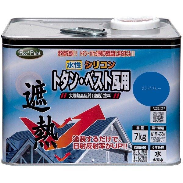 ニッペホームプロダクツ:水性シリコントタン・ベスト瓦用遮熱塗料 スカイブルー 7kg