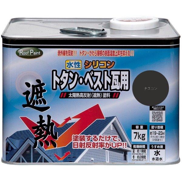 ニッペホームプロダクツ:水性シリコントタン・ベスト瓦用遮熱塗料 ナスコン 7kg
