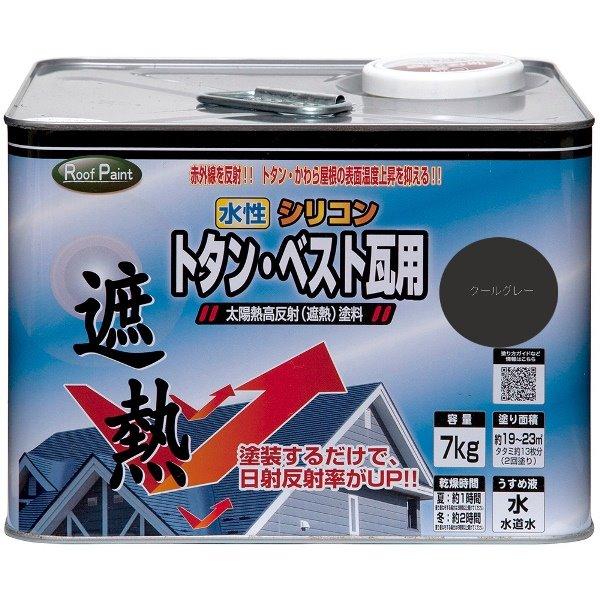 ニッペホームプロダクツ:水性シリコントタン・ベスト瓦用遮熱塗料 クールグレー 7kg