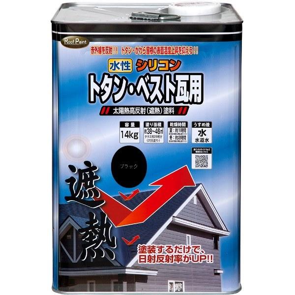 ニッペホームプロダクツ:水性シリコントタン・ベスト瓦用遮熱塗料 ブラック 14kg